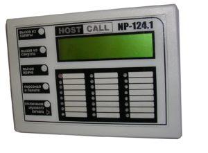 Система вызова персонала Hostcall